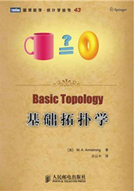 基础拓扑学Armstrong