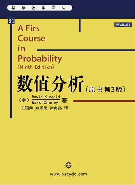 数值分析与科学计算-薛毅