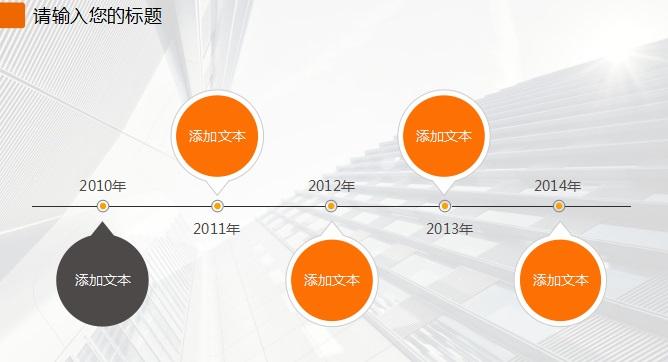 模板_商务橙灰