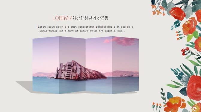 模板_清新文艺韩范