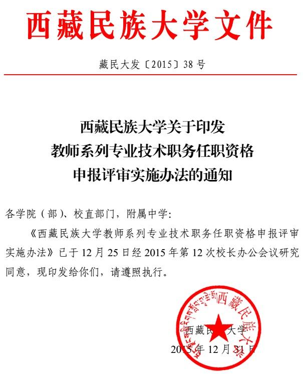 20170222131237629 - 西藏:2016高校职称评审