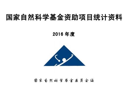20170223093445515 - 2016年国家自科基金资助项目统计