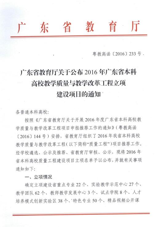 20170223094709191 - 2016广东省教育厅本科高等教育教学改革项目立项名单【2016】233号