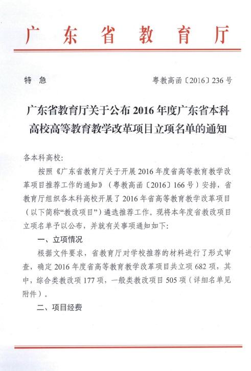 20170223100031119 - 2016广东省教育厅本科高等教育教学改革项目立项名单【2016】236号