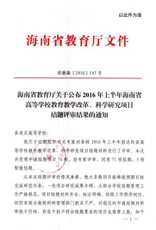 20170224092753763 - 关于公布2016上半年海南省高校学校教育教学改革、科学研究项目结题评审结果的通知