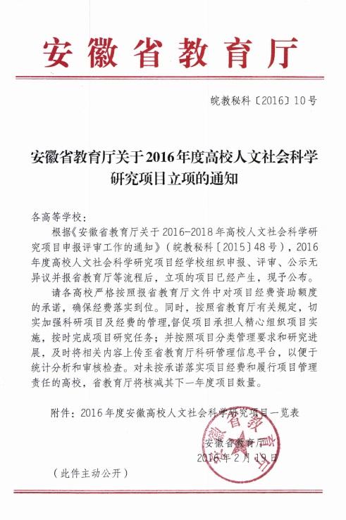 20170227103153213 - 关于公布福建省高等学校思想政治教育研究会2016年立项课题的通知