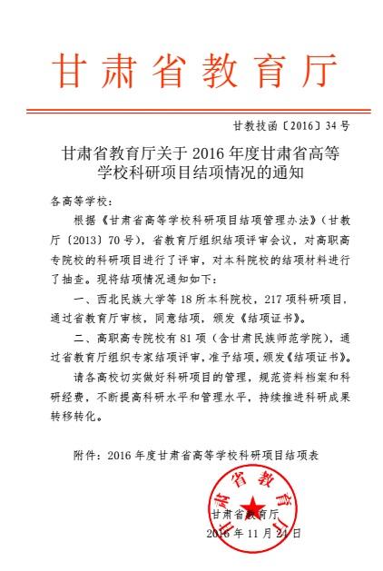 20170227112808179 - 甘肃省教育厅关于2016年度甘肃省高等学校科研项目结项情况的通知-正文