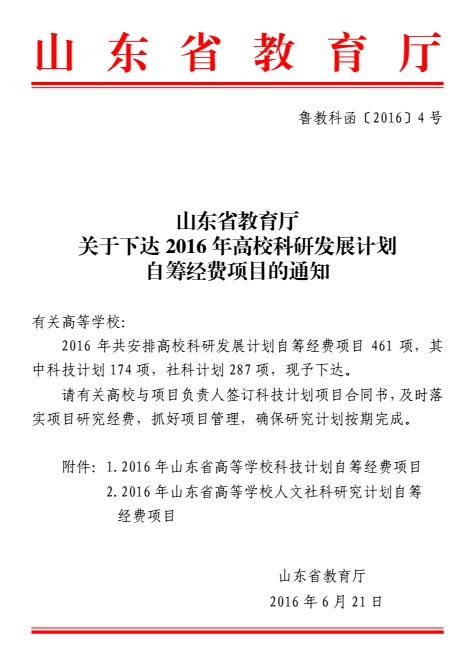 20170228143518568 - 山东省关于下达2016年高校科研发展计划自筹经费项目的通知