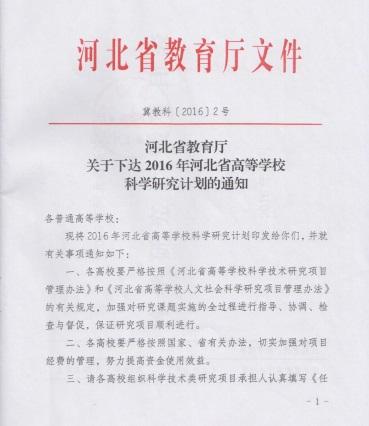 20170228165102542 - 2016年河北省高等学校科学研究计划的通知