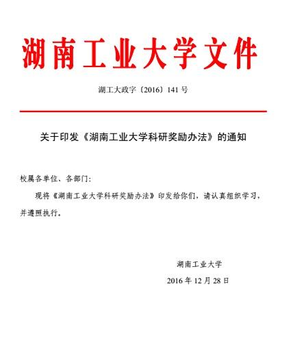 20170303150940883 - 湖工大政字【2016】141号 关于印发《湖南工业大学科研奖励办法》的通知