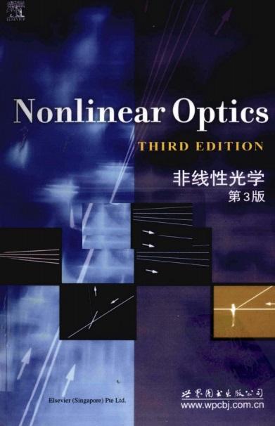 非线性光学 第三版 英文版  影印本-Robert W. Boyd