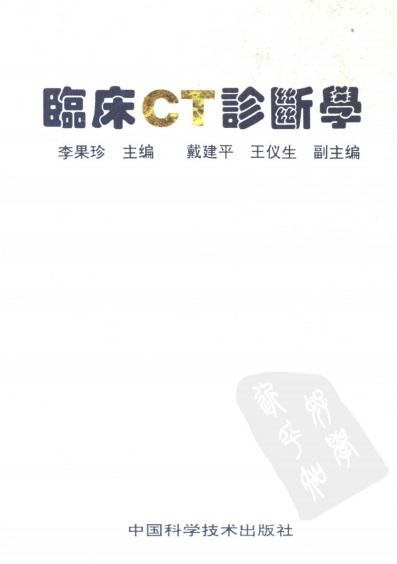 临床CT诊断学