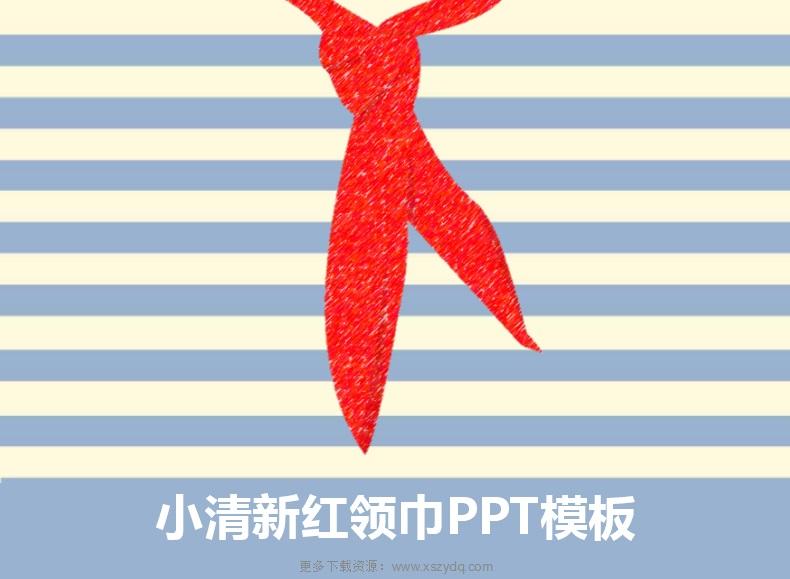 红领巾动画