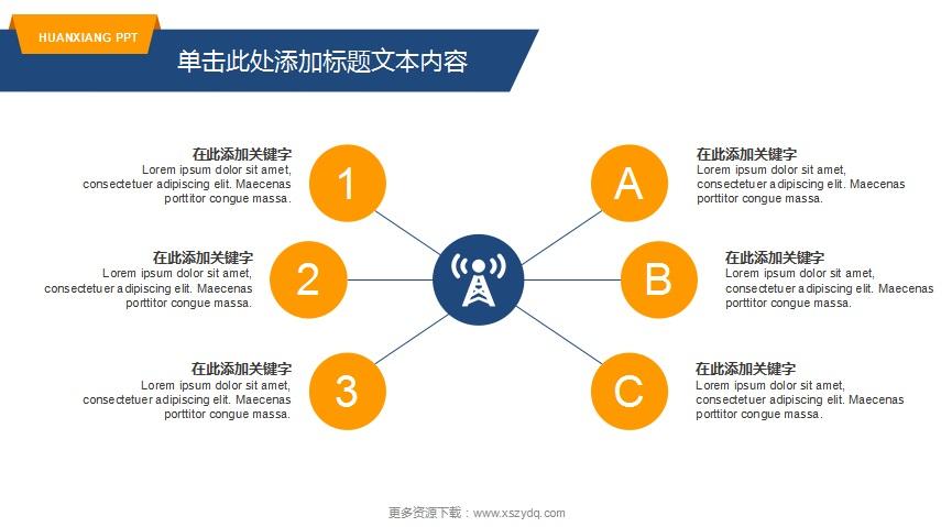 商务PPT模板 (2)