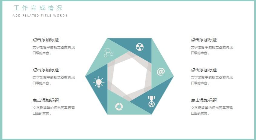 清新植物花卉PPT模板24