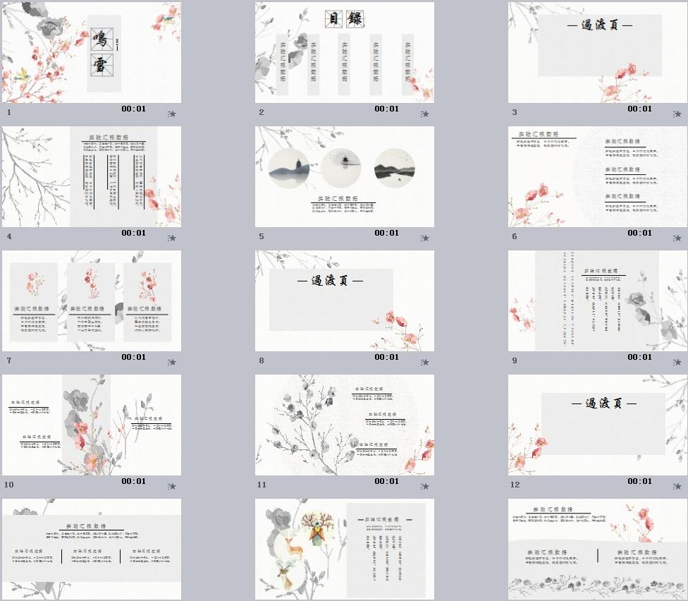 学术中国风ppt模板 (31)