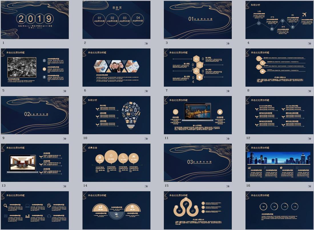 科研学术PPT模板(4)