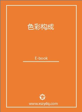 色彩构成-李鹏程、王炜